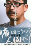 【送料無料】 ビッグダディの流儀 / 林下清志 【単行本】