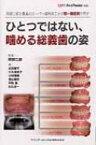 【送料無料】 阿部二郎と5人のスーパー歯科技工士が同一難症例で示すひとつではない、噛める総義歯の姿 別冊qdtart & Practice / 阿部二郎 【本】