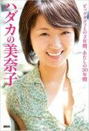 【送料無料】 ハダカの美奈子 / 林下美奈子 【単行本】