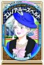 エレノア・ルーズベルト 人権のために国連で活躍した大統領夫人 学習漫画世界の伝記NEXT / よし...