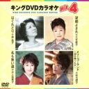 キングdvdカラオケhit4 Vol.94 【DVD】