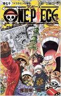 ONE PIECE 70 ジャンプコミックス / 尾田栄一郎 オダエイイチロウ 【コミック】