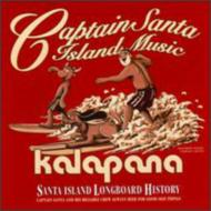 Kalapana カラパナ / Captain Santa Island Music 輸入盤 【CD】