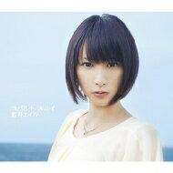 CD+DVD 18%OFF藍井エイル / コバルト・スカイ (CD+DVD)【完全生産限定盤】 【CD Maxi】