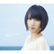 CD+DVD 18%OFF藍井エイル / コバルト・スカイ (CD+DVD)【初回生産限定盤】 【CD Maxi】