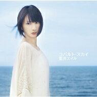 藍井エイル / コバルト・スカイ (CD)【通常盤】 【CD Maxi】