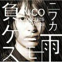 NICO Touches the Walls ニコタッチズザウォールズ / ニワカ雨ニモ負ケズ 【初回限定盤A】 【CD...