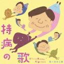 仲本工事 / 持病の歌 ぼくには夢がある 希望がある 【CD Maxi】