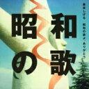 【送料無料】 泉谷しげる イズミヤシゲル / 昭和の歌よ、ありがとう 【CD】