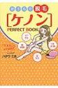 「ケノン」PERFECT BOOK おうちで脱毛 / ハナワ...