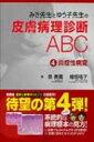 【送料無料】 みき先生とゆう子先生の皮膚病理診断ABC 4 ...