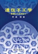 【送料無料】 遺伝子工学 基礎から応用まで / 野島博 【本】