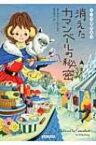 消えたカマンベールの秘密 チーズ専門店 3 コージーブックス / エイヴリー・エイムズ 【文庫】