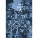 21%OFF関ジャニ∞ カンジャニエイト / 涙の答え 【初回限定盤A】 【CD Maxi】