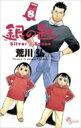 銀の匙 Silver Spoon 8 少年サンデーコミックス / 荒川弘 アラカワヒロム 【コミック】