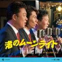 キングボーイズ / 渚のムーンライト / 悲しき瞳 【CD Maxi】
