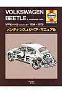 【送料無料】 VWビートル & カルマン・ギア1954‐1979 メンテナンス & リペア・マニュアル / ケン・フロイント 【本】
