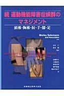 【送料無料】 続運動機能障害症候群のマネジメント 頸椎・胸椎・肘・手・膝・足 / シャーリー・...