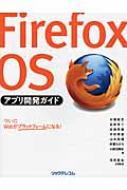【送料無料】 Firefox OSアプリ開発ガイド / 本間雅史 【単行本】