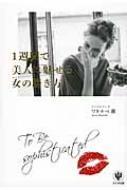 【送料無料】 1週間で美人に魅せる女の磨き方 / ワタナベ薫 【単行本】