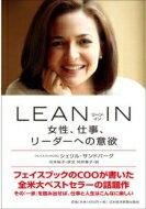 【送料無料】 LEAN IN 女性、仕事、リーダーへの意欲 / シェリル・サンドバーグ 【単行本】