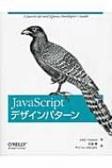 【送料無料】Javascriptデザインパターン/アディ・オスマーニ【単行本】
