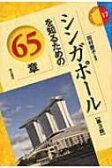 シンガポールを知るための65章 エリア・スタディーズ / 田村慶子 【全集・双書】