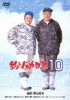 釣りバカ日誌10 【DVD】