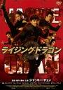 ライジング・ドラゴン 【DVD】