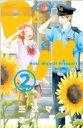 PとJK 2 別冊フレンドKC / 三次マキ 【コミック】