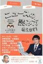 ニュースの読み方教えます! ヨシモトブックス / 山里亮太 (南海キャンディーズ) 【本】