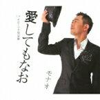 モナオ / 愛してもなお c / wオホーツク男哀歌 【CD Maxi】