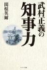 武村正義の知事力 / 関根英爾 【本】