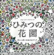 ひみつの花園 花いっぱいのぬりえブック / ジョハンナ・バスフォード 【単行本】