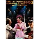 【送料無料】 Sing Like Talking シングライクトーキング / Amusement Pocket 25 / 50 (+CD) 【...
