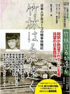 竹林はるか遠く 日本人少女ヨーコの戦争体験記 / ヨーコ・カワシマ・ワトキンズ 【単行本】