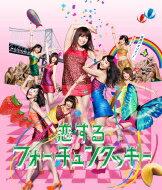 15%OFFAKB48 エーケービー / 恋するフォーチュンクッキー 【初回限定盤 Type K : 握手会イベン...