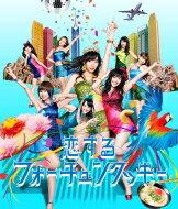 15%OFFAKB48 エーケービー / 恋するフォーチュンクッキー 【初回限定盤 Type B : 握手会イベン...