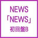 【送料無料】 NEWS ニュース / NEWS 【初回盤B】 【CD】