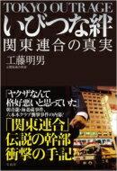 【送料無料】 いびつな絆 関東連合の真実 / 工藤明男 【単行本】