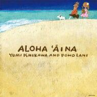 石川優美&PonoLani/AlohaAina【CD】