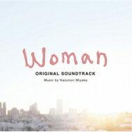 【送料無料】 日本テレビ系水曜ドラマ「Woman」オリジナル・サウンドトラック 【CD】