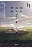 死が怖くなくなる読書 「おそれ」も「かなしみ」も消えていくブックガイド / 一条真也 【本】