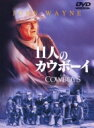 11人のカウボーイ 【DVD】