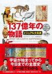 ビジュアル大年表 137億年の物語 / クリストファー・ロイド 【本】