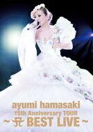 【送料無料】 浜崎あゆみ / ayumi hamasaki 15th Anniversary …