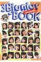 3Bjunior BOOK 2013 summer Tokyonews Mook 【ムック】