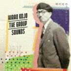 ヒラオコジョー・ザ・グループサウンズ / B.C.Eのコンポジション 【CD】