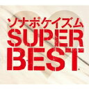 15%OFF【送料無料】 Sonar Pocket ソナーポケット / ソナポケイズム SUPER BEST 【2CD+2DVD 生...