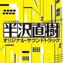 TBS系 日曜劇場 半沢直樹 オリジナル・サウンドトラック CD